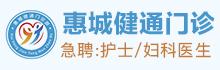 惠州市健通信息咨询有限公司健通门诊
