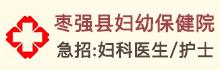 枣强县妇幼保健院 急招妇科医生/护士