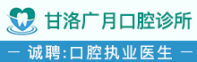 甘洛广月口腔诊所甘洛广月口腔诊所