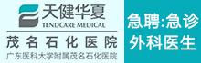 茂名石化医院招聘信息