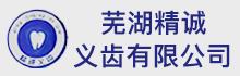 芜湖精诚义齿有限公司