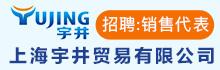 上海宇井贸易有限公司