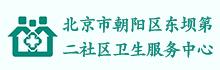 北京市朝阳区东坝第二社区卫生服务中心