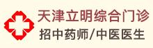天津立明综合门诊有限公司