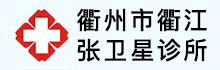 衢州市衢江张卫星诊所