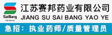 江苏赛邦药业有限公司