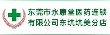 东莞市永康堂医药连锁有限公司东坑坑美分店