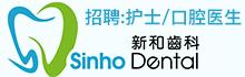 北京新和齿科口腔门诊部有限公司