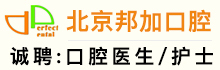 北京明波皓齿口腔诊所