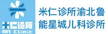重庆米仁贝元诊所连锁有限公司