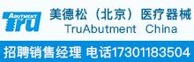 美德松(北京)医疗器械商贸有限公司