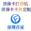 深圳首证智能科技有限公司
