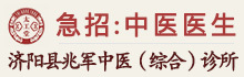 济阳县兆军中医(综合)诊所
