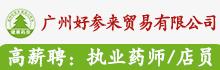 广州市好参来贸易有限公司