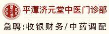 平潭济元堂中医门诊部