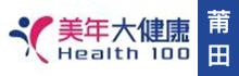 莆田美年大健康管理有限公司