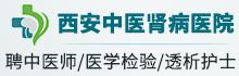 西安中医肾病医院有限公司