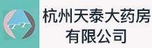 杭州天泰大药房有限公司格畈村分店