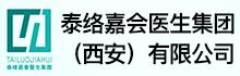 泰络嘉会医生集团(西安)有限公司