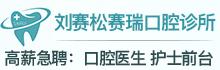 城阳刘赛松赛瑞口腔诊所