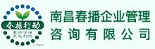 南昌春播企业管理咨询有限公司