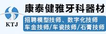 长春市康泰健雅牙科器材有限公司