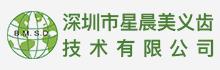 深圳市星晨美义齿技术有限公司
