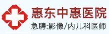 惠东中惠医院 用户名:zh8108