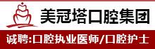 北京美冠塔口腔医院管理有限公司