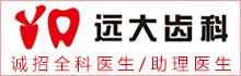 广东深圳远大齿科投资公司