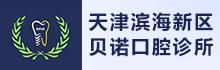 天津滨海新区贝诺口腔诊所