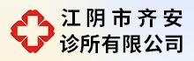 江阴市齐安诊所有限公司