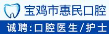 宝鸡市渭滨区惠民口腔诊所