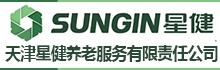 天津星健养老服务有限责任公司