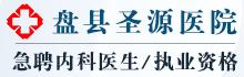 盘县圣源医院招聘信息