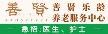 苏州市吴江区善贤乐龄养老服务中心
