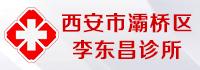 西安市灞桥区李东昌诊所