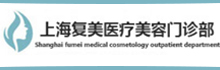 上海复美医疗美容门诊部有限公司