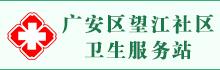 广安区望江社区卫生服务站