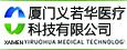 厦门义若华医疗科技有限公司