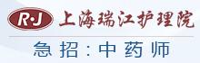 上海瑞江护理院招聘信息