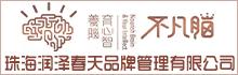 珠海润泽春天品牌管理有限公司