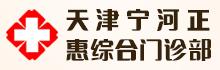 天津宁河正惠综合门诊部