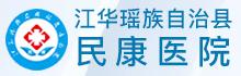 江华瑶族自治县民康医院有限公司