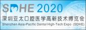 深圳亚太口腔医学高新技术博览会