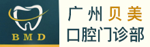 广州市贝美口腔门诊部有限公司