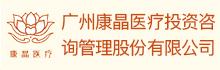 广州康晶医疗投资咨询管理股份有限公司