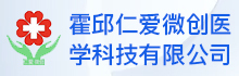 霍邱仁爱微创医学科技有限公司