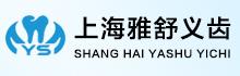 上海雅舒义齿有限公司