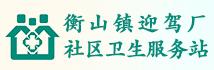 衡山镇迎驾厂社区卫生服务站
